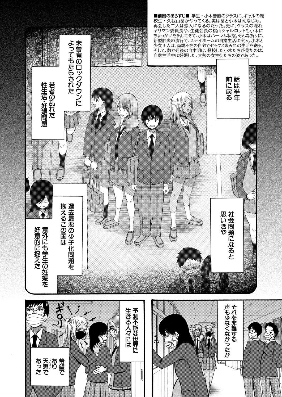 COMIC Mugen Tensei 2020-12 415