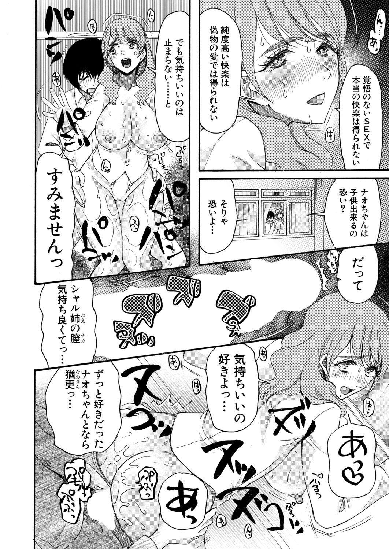 COMIC Mugen Tensei 2020-12 425