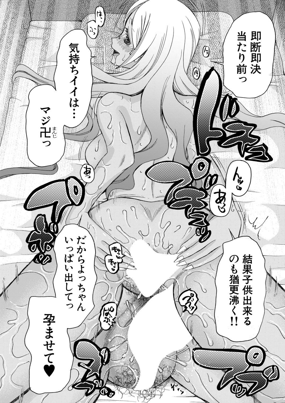 COMIC Mugen Tensei 2020-12 429