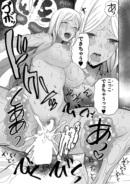 COMIC Mugen Tensei 2020-12 434