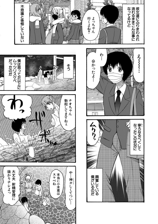COMIC Mugen Tensei 2020-12 436