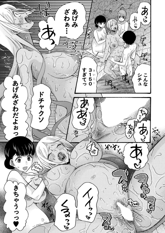 COMIC Mugen Tensei 2020-12 442