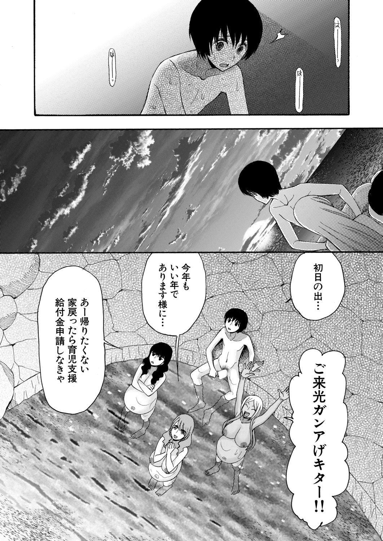 COMIC Mugen Tensei 2020-12 447