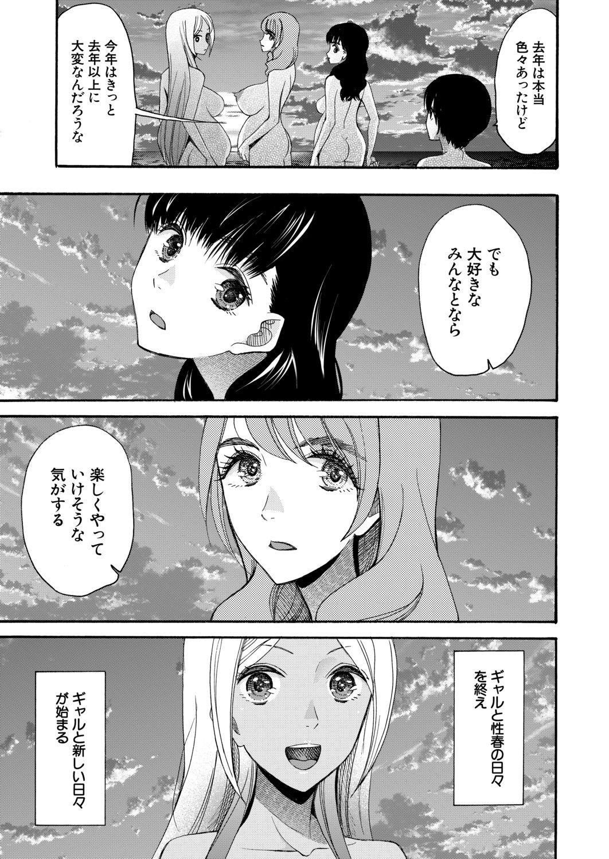 COMIC Mugen Tensei 2020-12 448