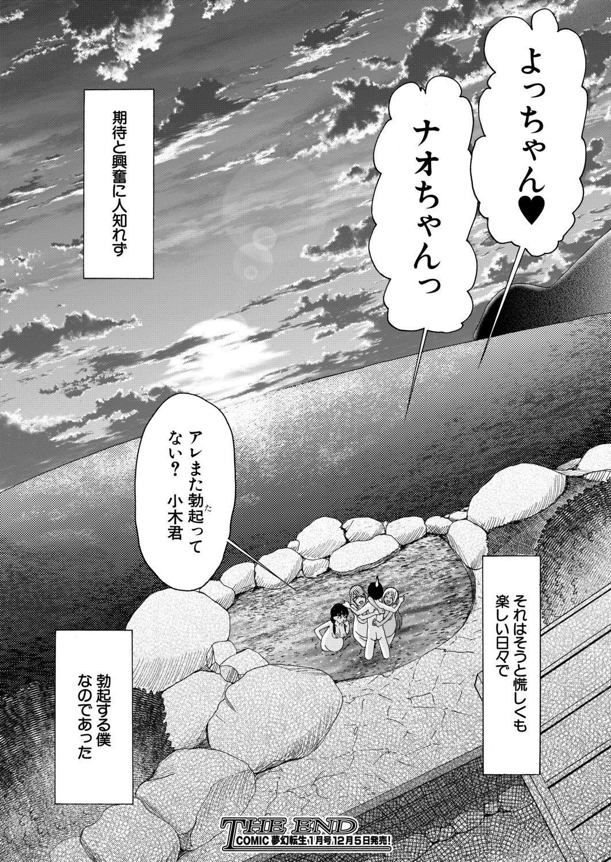 COMIC Mugen Tensei 2020-12 449