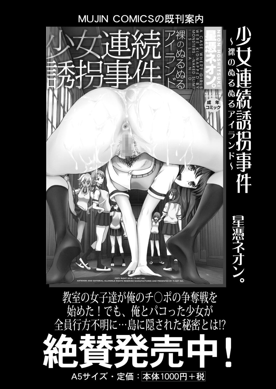 COMIC Mugen Tensei 2020-12 451