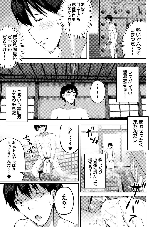 COMIC Mugen Tensei 2020-12 460
