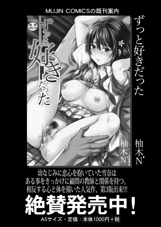 COMIC Mugen Tensei 2020-12 492