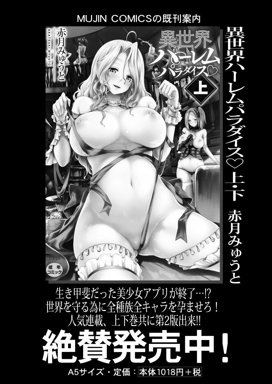 COMIC Mugen Tensei 2020-12 494