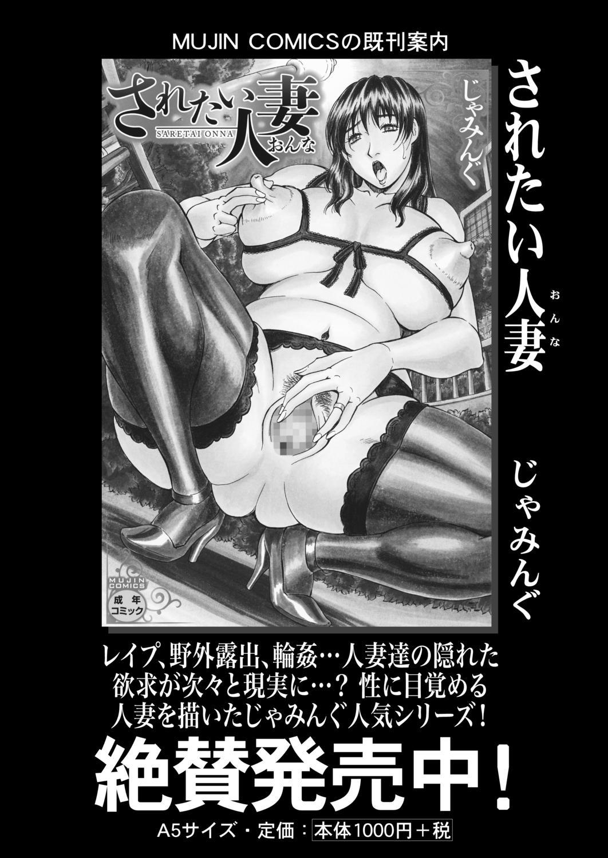 COMIC Mugen Tensei 2020-12 497