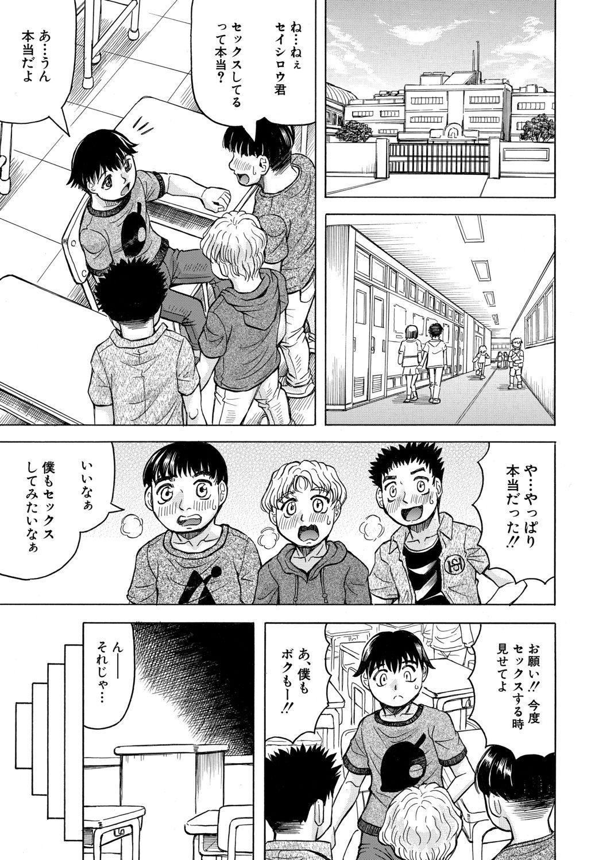 COMIC Mugen Tensei 2020-12 502