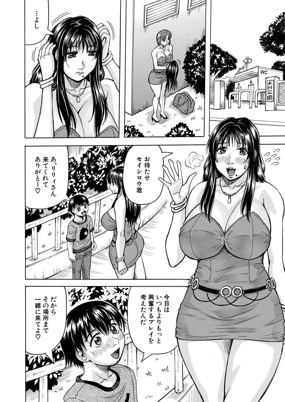 COMIC Mugen Tensei 2020-12 503