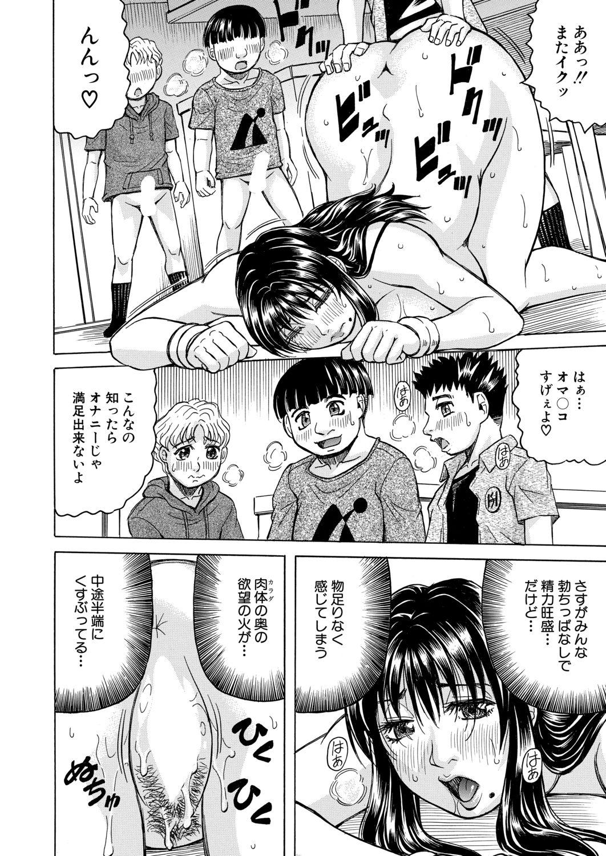 COMIC Mugen Tensei 2020-12 525