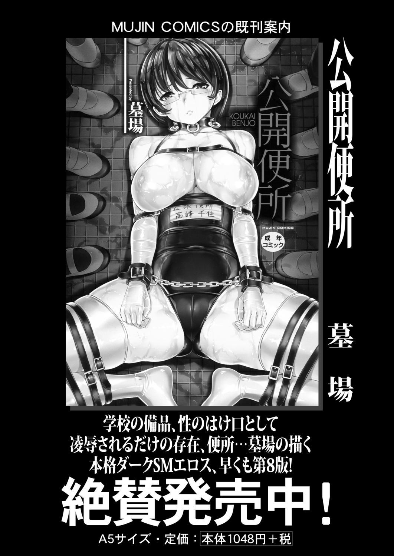 COMIC Mugen Tensei 2020-12 538