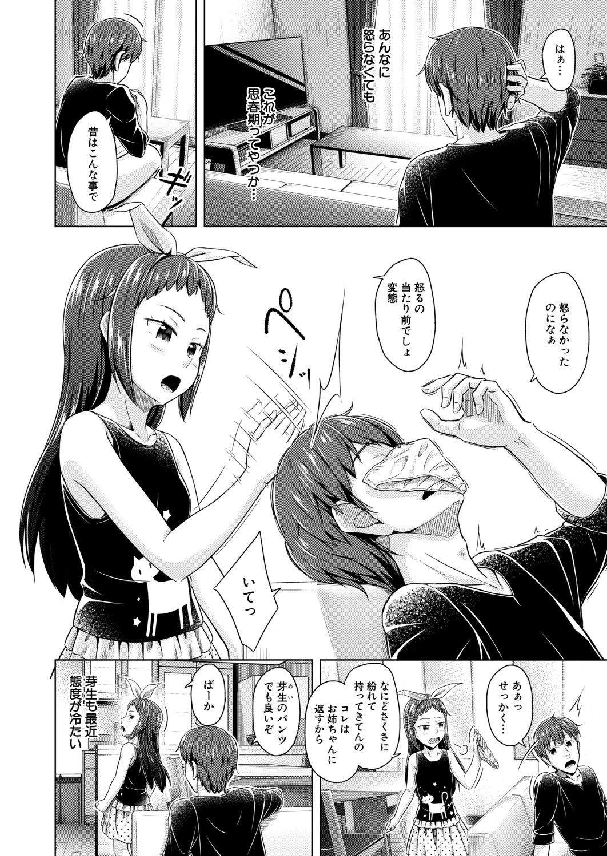 COMIC Mugen Tensei 2020-12 543