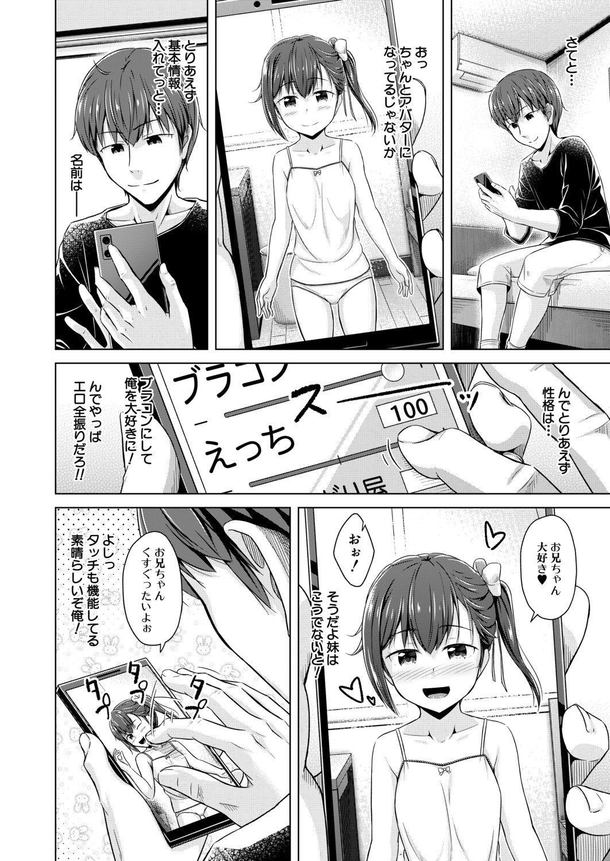 COMIC Mugen Tensei 2020-12 547