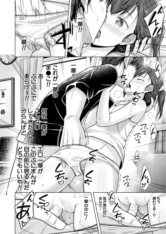 COMIC Mugen Tensei 2020-12 553