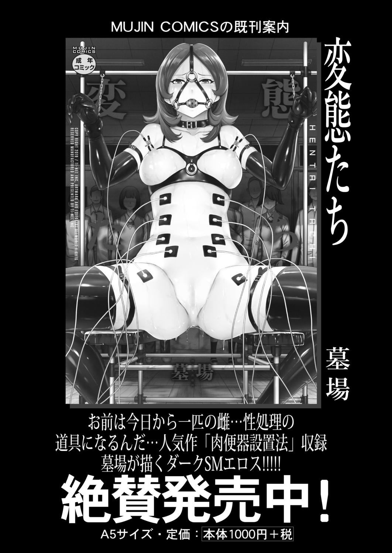COMIC Mugen Tensei 2020-12 578