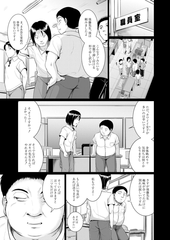 COMIC Mugen Tensei 2020-12 582
