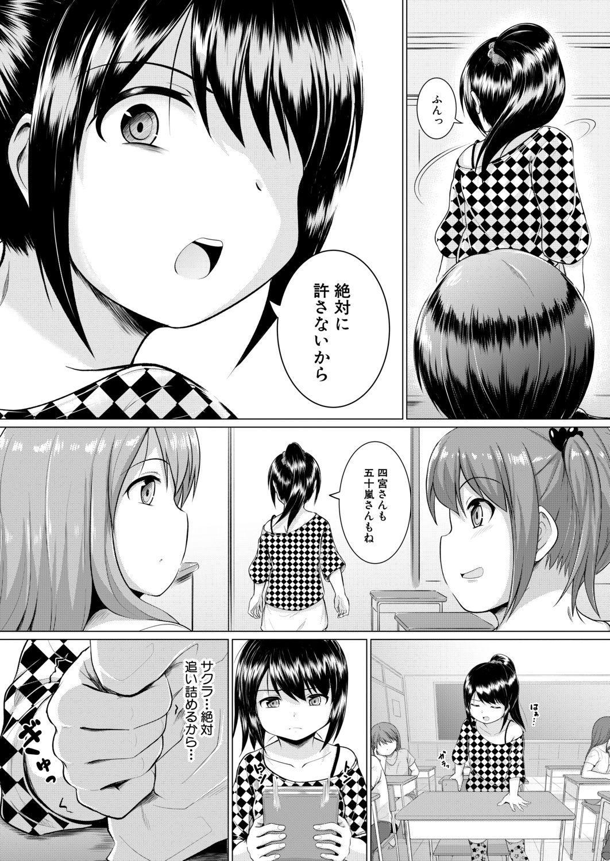 COMIC Mugen Tensei 2020-12 587