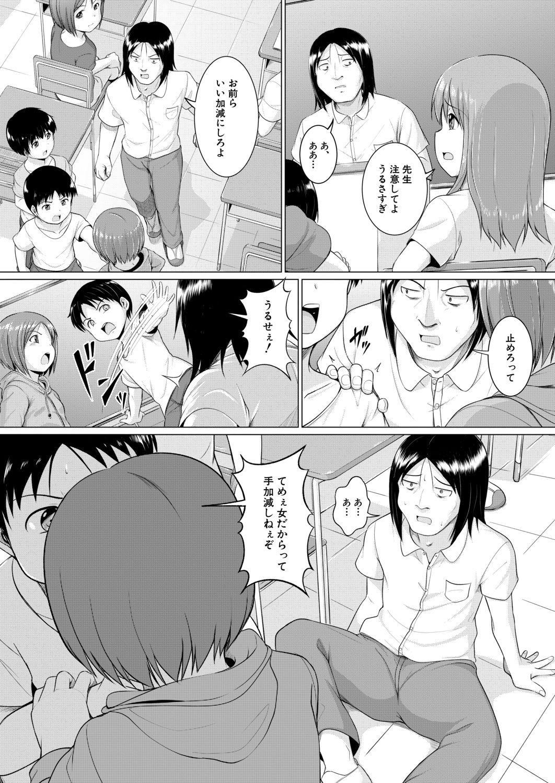 COMIC Mugen Tensei 2020-12 603