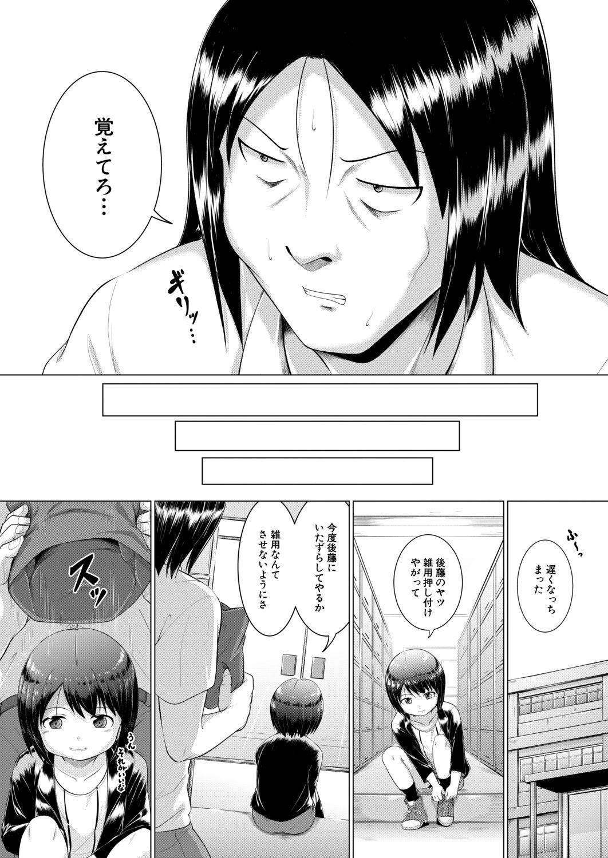COMIC Mugen Tensei 2020-12 605