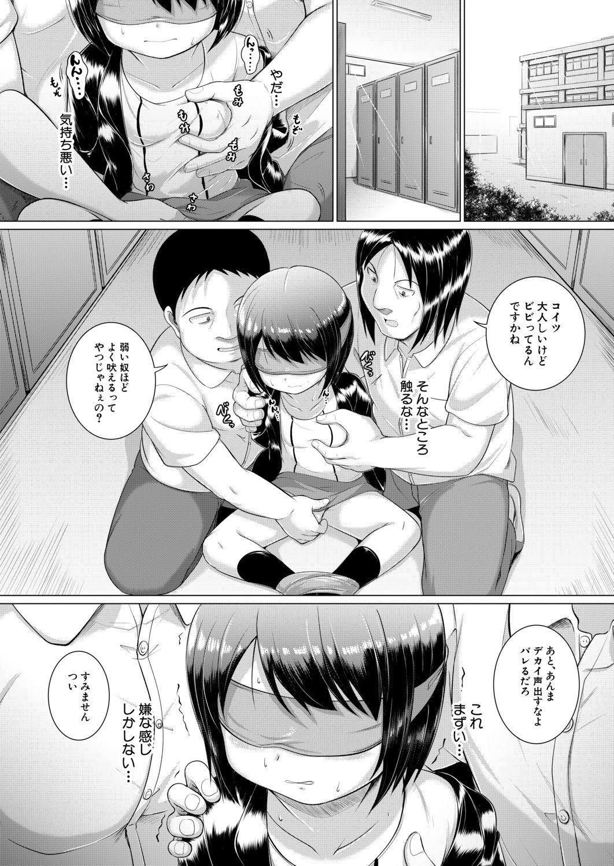 COMIC Mugen Tensei 2020-12 607