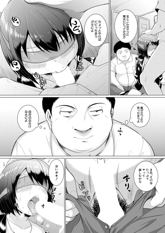 COMIC Mugen Tensei 2020-12 610