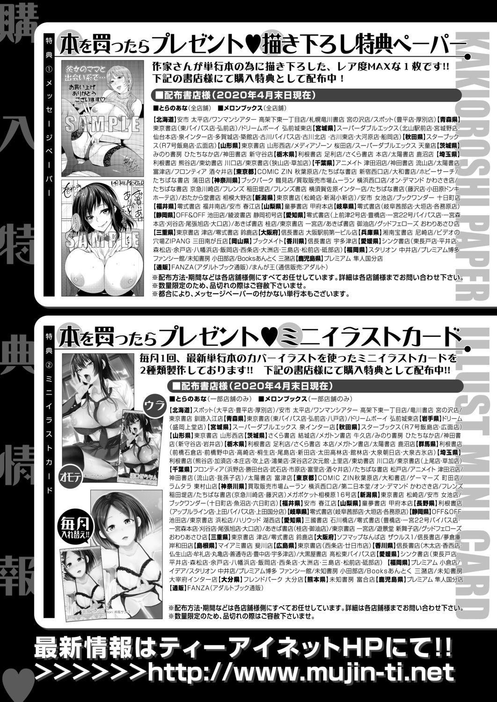 COMIC Mugen Tensei 2020-12 633