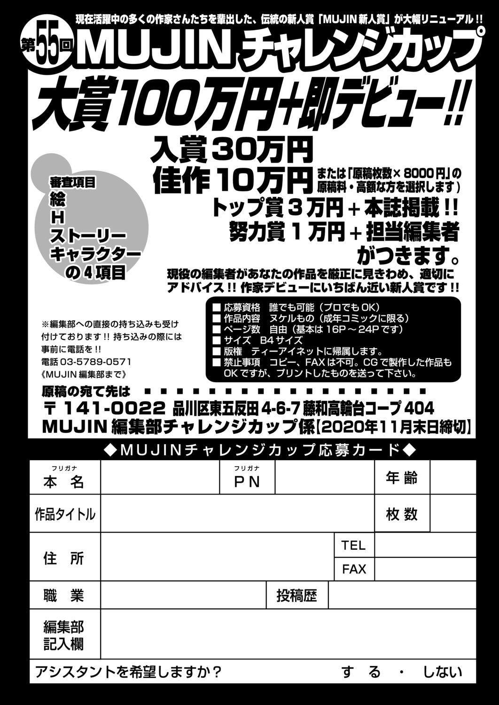 COMIC Mugen Tensei 2020-12 634