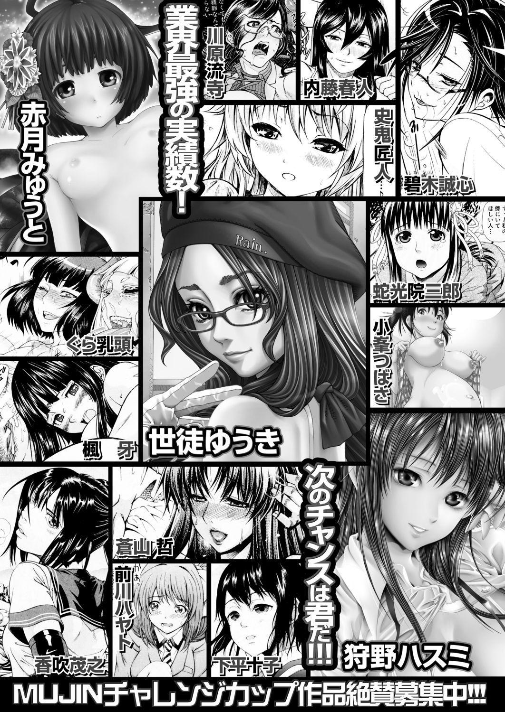 COMIC Mugen Tensei 2020-12 635