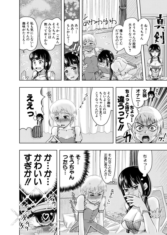 COMIC Mugen Tensei 2020-12 641