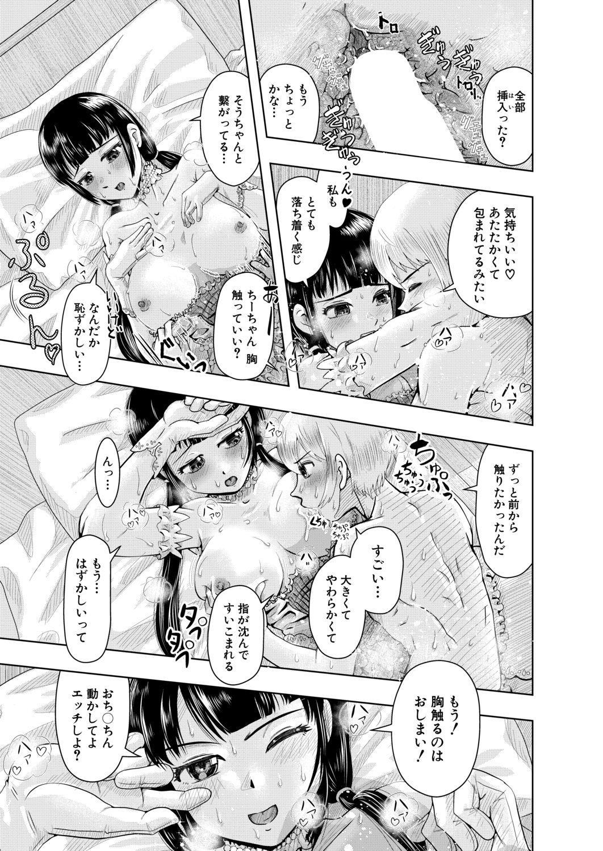 COMIC Mugen Tensei 2020-12 648