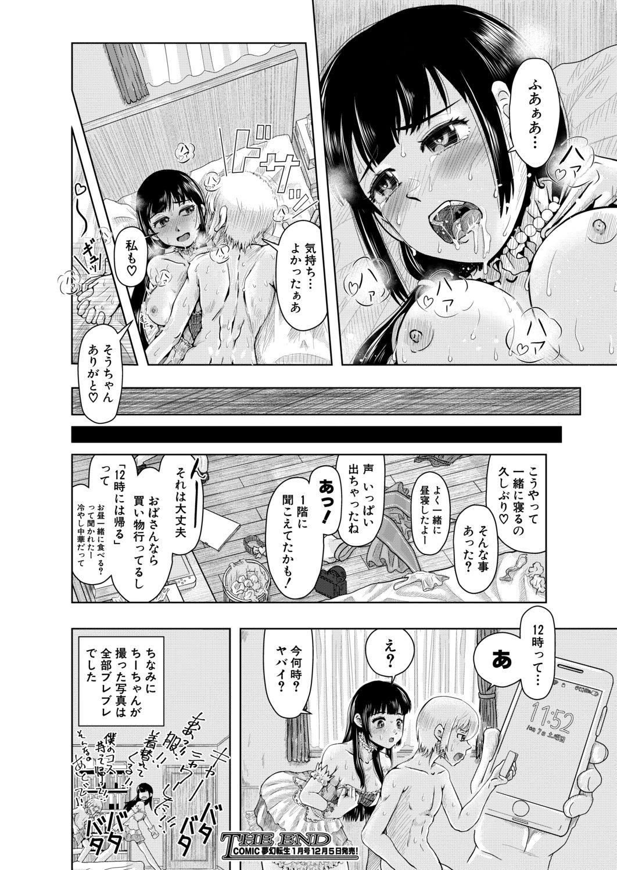 COMIC Mugen Tensei 2020-12 651