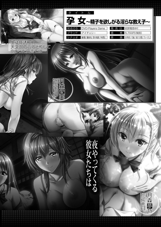 COMIC Mugen Tensei 2020-12 671
