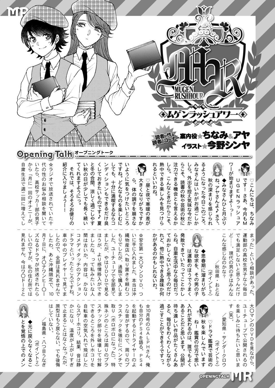 COMIC Mugen Tensei 2020-12 676