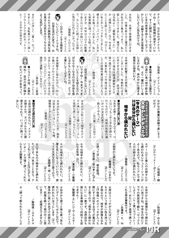COMIC Mugen Tensei 2020-12 677