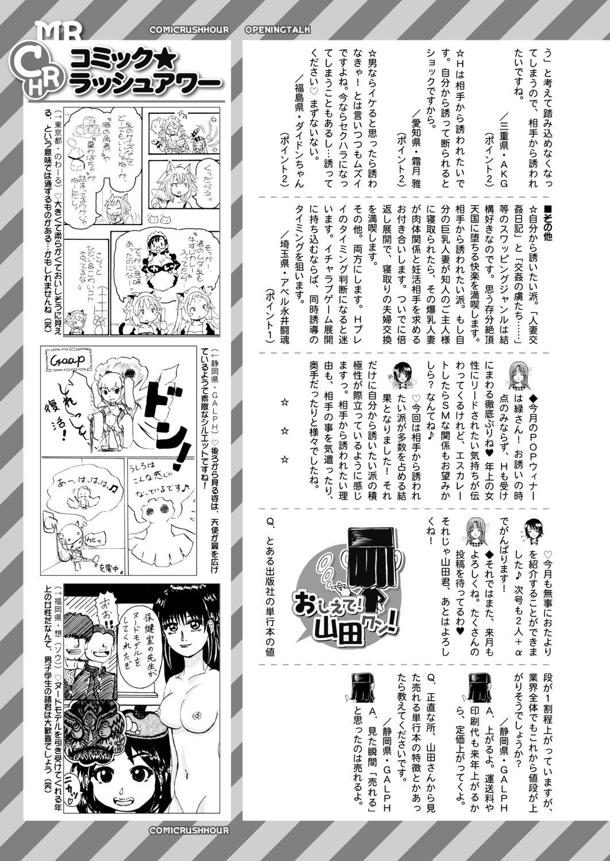 COMIC Mugen Tensei 2020-12 678