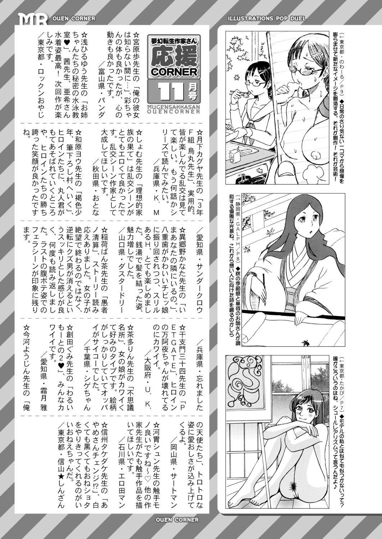 COMIC Mugen Tensei 2020-12 680