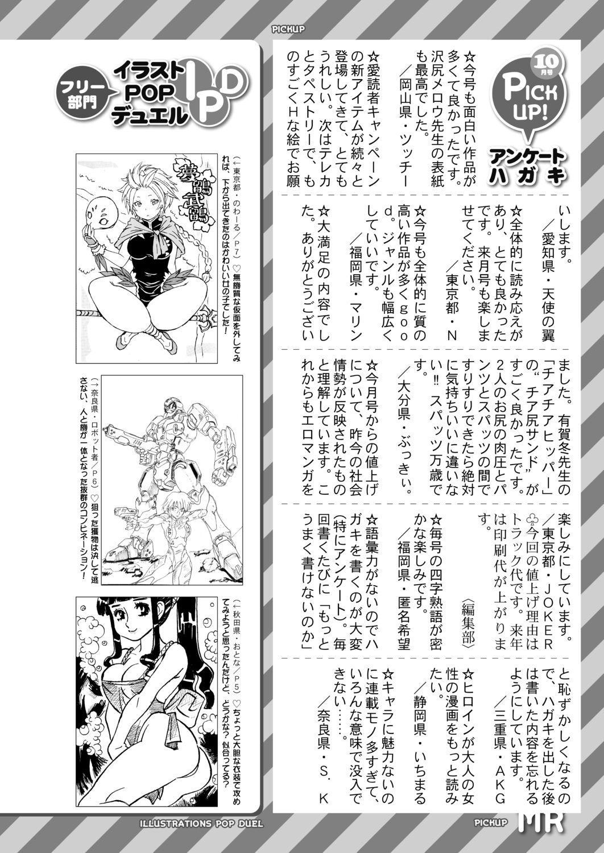 COMIC Mugen Tensei 2020-12 681