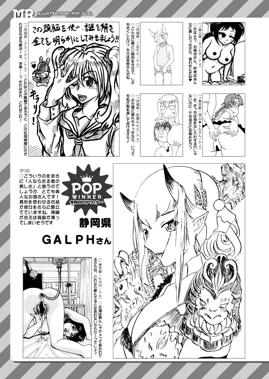 COMIC Mugen Tensei 2020-12 682
