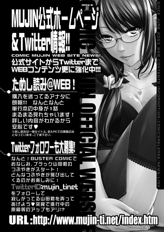COMIC Mugen Tensei 2020-12 685