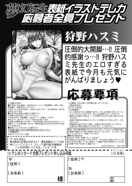 COMIC Mugen Tensei 2020-12 686