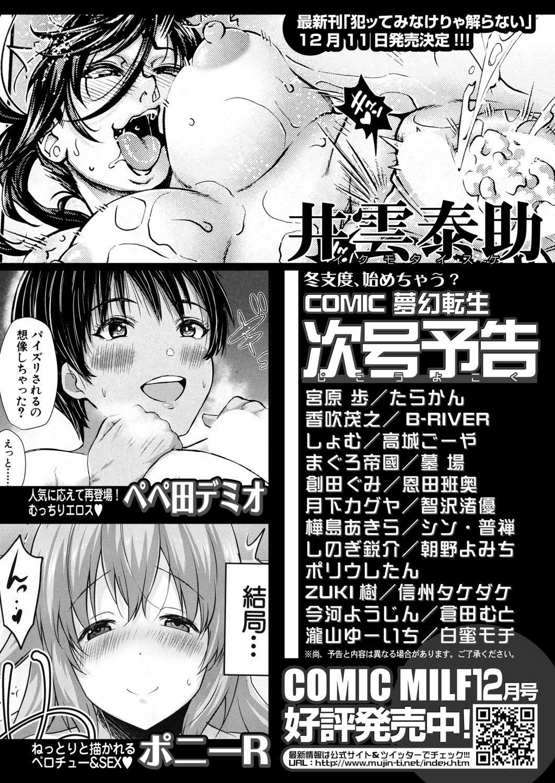 COMIC Mugen Tensei 2020-12 687