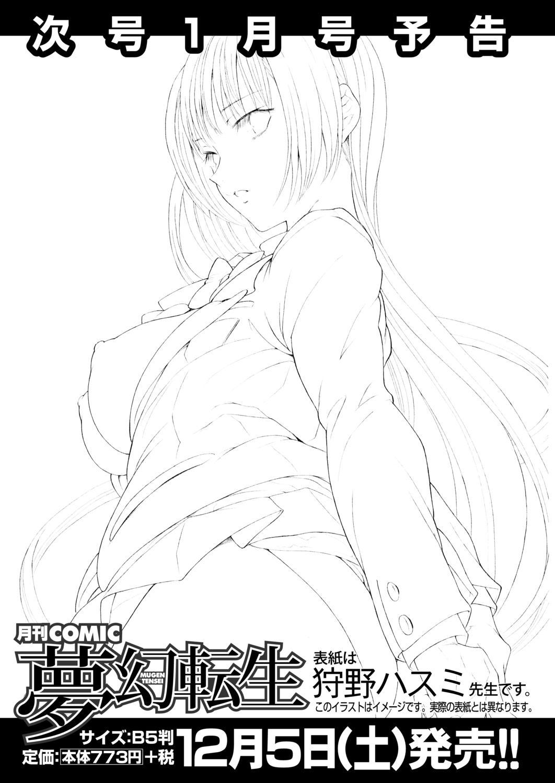 COMIC Mugen Tensei 2020-12 688