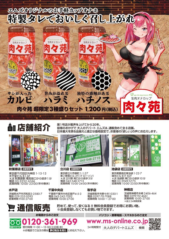 COMIC Mugen Tensei 2020-12 690