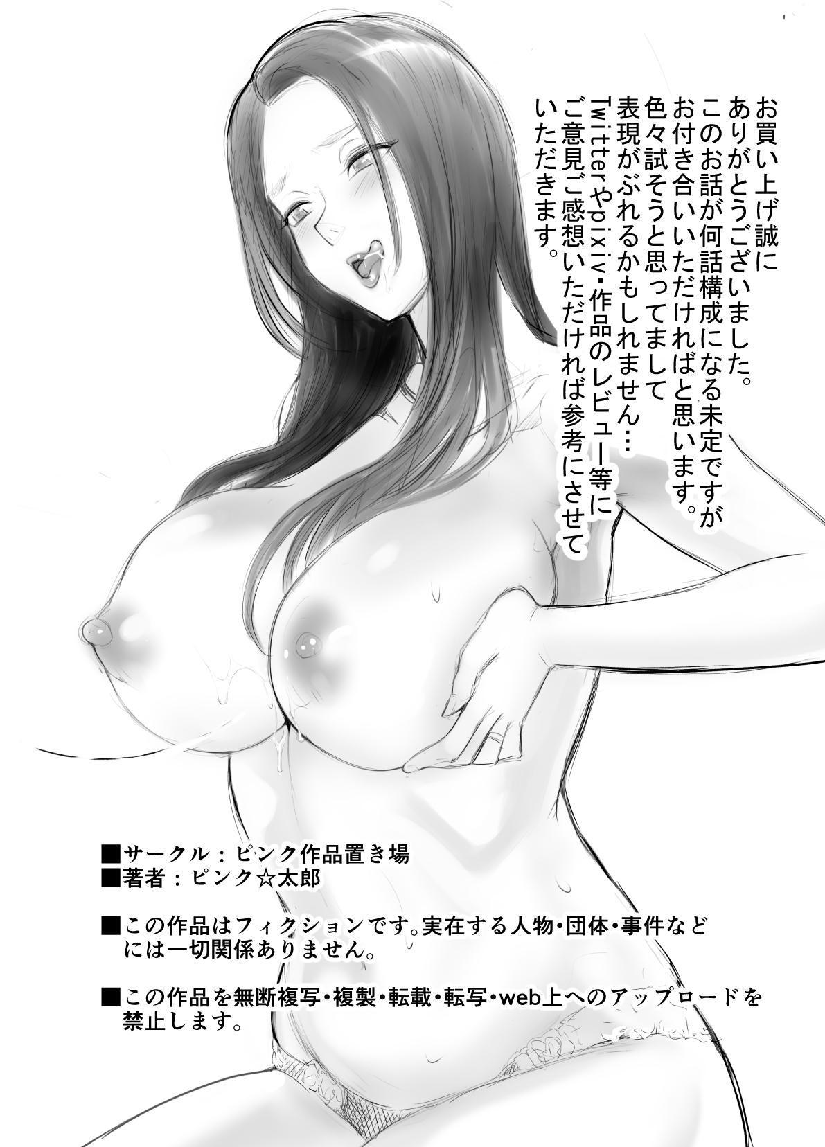 Osananajimi ga Mama to Yatte Imasu. | My Childhood Friend is Doing It with My Mom 47