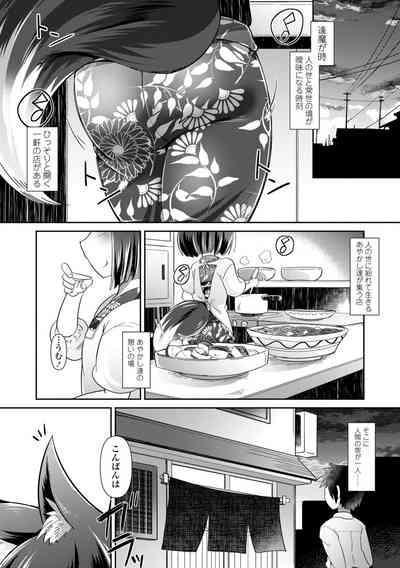 Youkai Koryouriya ni Youkoso - Welcome to apparition small restaurant 6