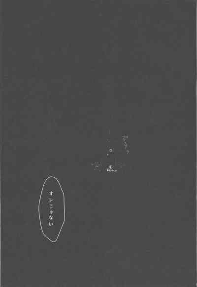 Kata matsu sonohi wa gekirin 1