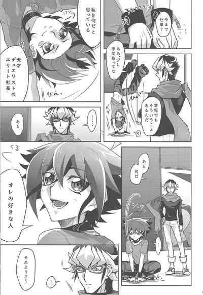 Kata matsu sonohi wa gekirin 7